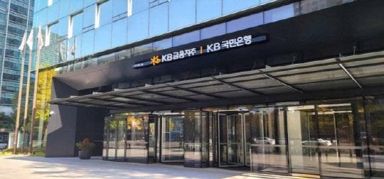 """""""전력 100% 재생에너지로"""" KB금융 `RE100` 첫 가입"""